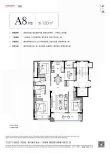 A8-4室2厅2卫-126.0㎡