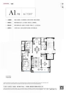 A1-3室2厅2卫-110.0㎡