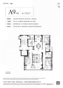 A9-4室2厅2卫-125.0㎡