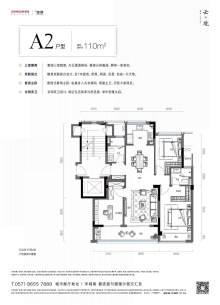 A2-3室2厅2卫-110.0㎡